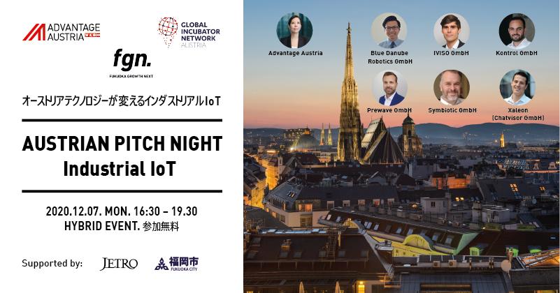 「AUSTRIAN PITCH NIGHT」 in 福岡~オーストリアテクノロジーが変えるインダストリアルIoT~