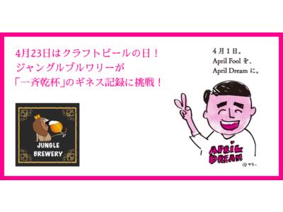 4月23日はクラフトビールの日!ジャングルブルワリーが「同時乾杯」のギネス記録に挑戦!