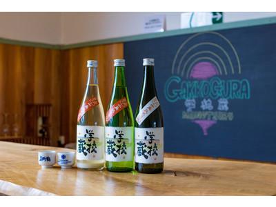 廃校を酒蔵として再生させた「学校蔵」で仕込んだ日本酒を10月1日より発売。