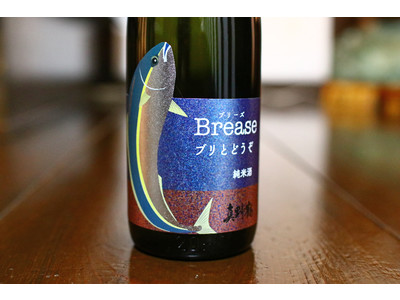 超レア!ブリに合う日本酒「真野鶴 ブリーズ」が寒ブリの名産地 佐渡で誕生!2020年11月25日より発売。