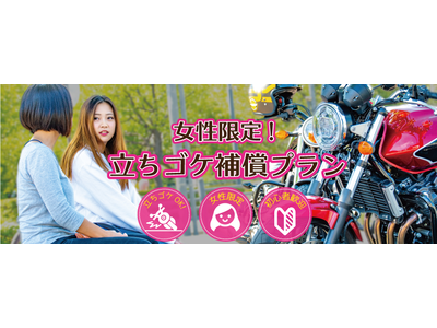 レンタルバイクの立ちゴケ不安を解消。人気の女性限定「立ちゴケ補償プラン」がニューモデルを追加し再スタート