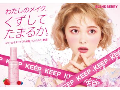 メイクブランド『BLEND(ブレンド) BERRY(ベリー)』より、できたてメイクを長時間キープできる「メイクアップ キーピング ミスト」を3月22日より新発売