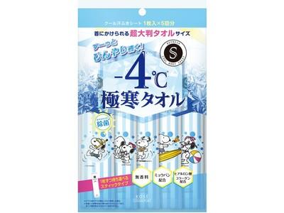 肌温度-4℃※1、ひんやり感が1時間続く※2汗拭きシート※3スヌーピーデザインの「エスカラット 極寒タオル」を新発売!