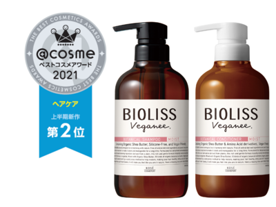 『ビオリス ヴィーガニー』「シャンプー&ヘアコンディショナー(モイスト)」が「@cosme(アットコスメ) ベストコスメアワード2021」の「上半期新作ベストヘアケア部門 第2位」に選ばれました!