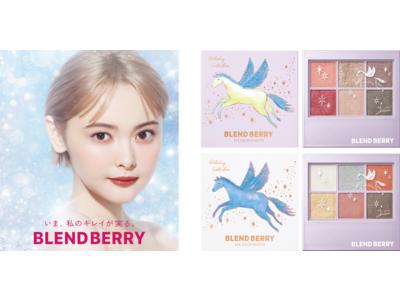 メイクブランド『BLENDBERRY(ブレンドベリー)』より、玉城ティナさんスペシャルコラボレーション、ホリデー限定アイシャドウパレットを発売!