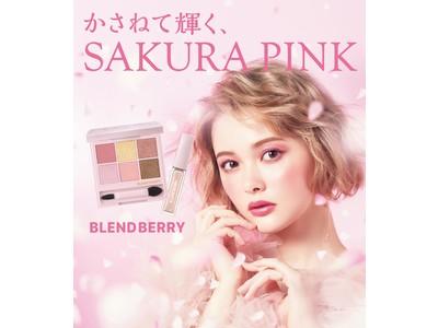 メイクブランド『BLEND(ブレンド) BERRY(ベリー)』より、SAKURA COLLECTIONの限定セットを発売