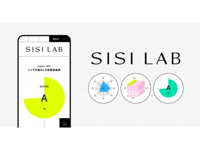 約40兆通りの解析結果。自宅でできる専門家による本格的な肌解析「SISI LAB(シシラボ)」サービス提供を開始
