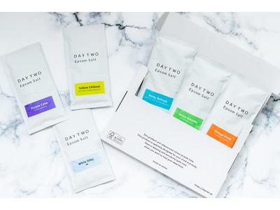 パーソナライズ入浴剤「DAY TWO Epsom Salt」が代官山 蔦屋書店にて販売開始。店頭販売を記念してスペシャルケアBOXをリリース