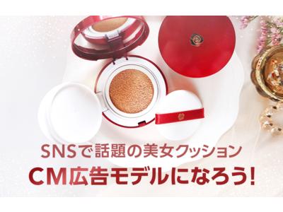 渋谷の街頭ビジョンCMに出演するのは誰? 銀座ステファニー化粧品15秒CM 出演者公募のお知らせ