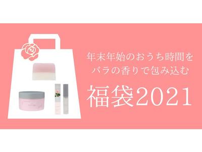 ROSE LABOが12月30日(水)より丸広百貨店 川越店にて「福袋2021」を20個限定で発売!