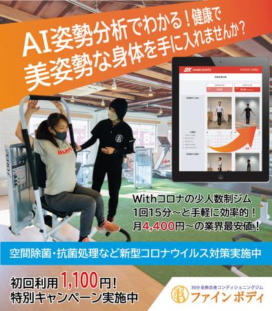 【日本初】Withコロナで誕生した小規模パーソナルコンディショニングジム!特別キャンペーン実施中