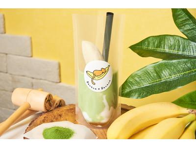 """冬こそバナナジュース!ハンマーで叩いて食べるBanana×Bananaから、理系美容家もお勧めする""""食べる冷え対策""""『青汁バナナジュース』が通販限定で発売開始!"""