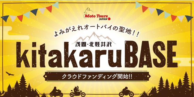オートバイの聖地/浅間・北軽井沢エリアに「kitakaruBASE」設立。その活動を応援および支援してくれる創設メンバー...