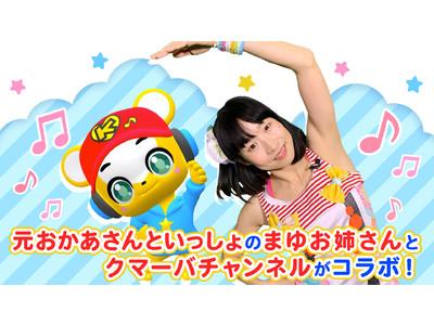 DJクマーバ と元NHK「おかあさんといっしょ」身体表現のおねえさん「まゆお姉さん」がコラボ動画を公開!