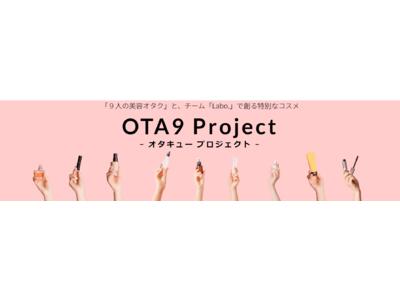 【化粧品開発★参加メンバー募集開始】「9人の美容オタク」と、チーム「Labo.」で創る特別なコスメOTA9 Project(オタキュー プロジェクト)