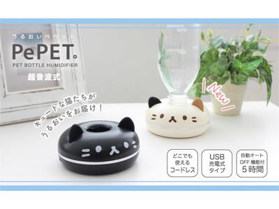 ペットボトルをリユース活用。場所を選ばず、どこにでも連れて行ける猫型ポータブル加湿器【PePET。(ペペット)】が(株)パイン・クリエイトから新登場!