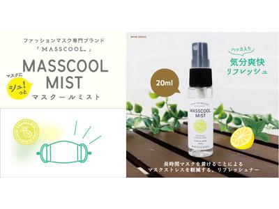 【気分爽快リフレッシュ!】ファッションマスク専門ブランド「MASSCOOL(マスクール)」から長引くマスク生活のストレスを軽くする【MASSCOOL MIST(マスクールミスト)】が新登場!