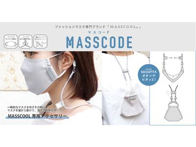 【あごマスクは危険?!】ファッションマスク専門ブランド「MASSCOOL(マスクール)」から一時的にマスクを外す時に衛生的でオシャレな「MASSCODE(マスコード)」が新登場!