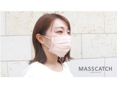 【不織布マスク】がオシャレに変身!?白いマスクがほんのり色づくマスクカバーで、まだまだ続くマスク生活をワンランクUP!!