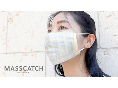 メディアで話題!【不織布マスク】がオシャレに早着替え!?ありきたりなマスク生活をアップデートしてくれる話題のアイテムとは!?