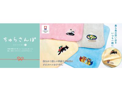 オウチで「旅」気分♪ 旅行に行けないイマだからこそ!沖縄の日常風景を切り取った雑貨ブランド【ちゅらさんぽ】がオンラインショップで販売をスタート!