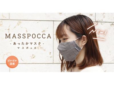 【秋冬のマスクシーンに!】プチプライスが毎日に嬉しい!大人気のあったかマスク【MASSPOCCA (マスポッカ)】に、2021年の新柄・新色が仲間入り!