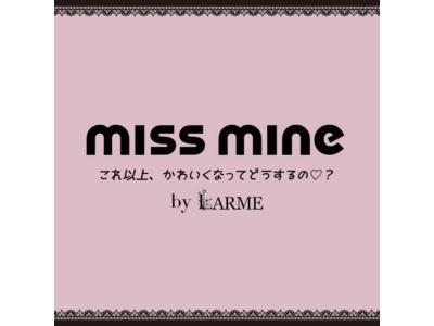 LARMEコラボアパレルブランド「missmine」、「Inframince」の2つを同時をリリース