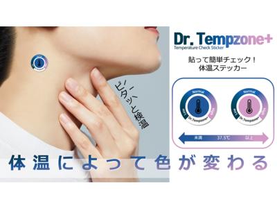 テレビや新聞でも話題の「貼る体温ステッカー !!」Dr.Tempzone (ドクターテンプゾーンプラス)がパッケージを新たに12月より一般販売開始!!