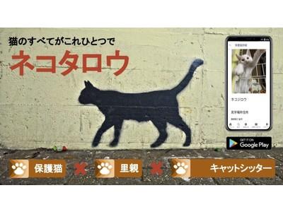 保護猫×里親×キャットシッターを繋ぐ「ネコタロウ」を全国リリース