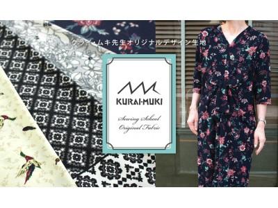 """キレイに長く着られる洋服を提案 ソーイング界のパイオニア、""""クライ・ムキ""""先生オリジナルデザイン生地が登場!"""