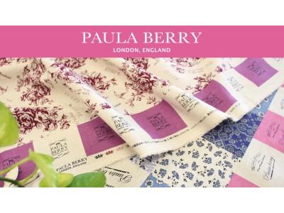英国ロンドンのデザイナーがプロデュースの大人気テキスタイル『PAULA BERRY(ポーラベリィ)』19AW新作コレクションが発売!