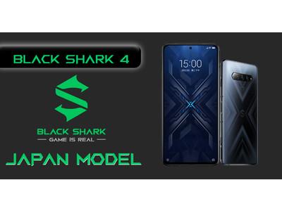 ゲーミングスマートフォン「Black Shark 4 日本モデル」8月より発送開始!