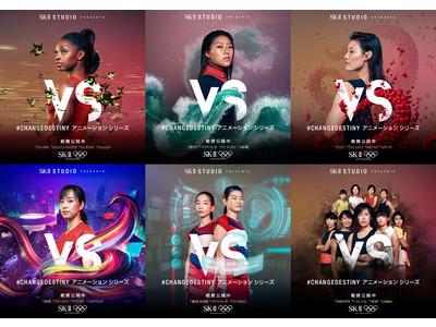SK-II STUDIO新作 アニメーション作品「VSシリーズ」公開