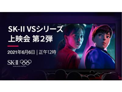 渡辺直美とkemioに加えHIKAKINと谷まりあがゲストとしてライブ配信に参加「SK-II VSシリーズ 上映会 第二弾」が6月6日(日)正午12時より放送