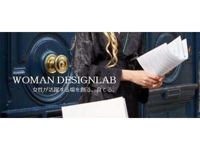 オンラインサロン開講!女性支援団体『WOMAN DESIGN LAB』