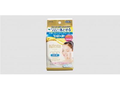 「ビフェスタ クレンジングシート オイルイン」が2017年2月20日(月) 新発売!人気のクレンジングシートシリーズから美容オイルインタイプが登場!