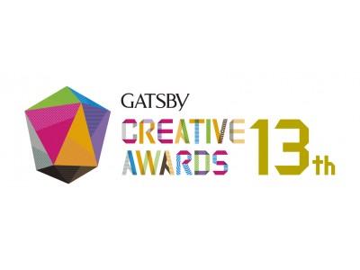 「GATSBY CREATIVE AWADS 13th」DANCE、MUSIC、PHOTO部門、10月15日より募集開始 DANCE部門の審査員に世界的な人気ダンサー IBUKIさんが決定