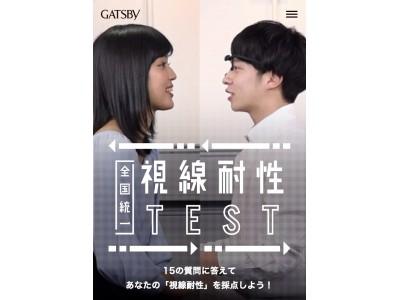 あなたの視線耐性を「測る」「分かる」「高める」!『GATSBY 全国統一視線耐性テスト』10月24日(水)より公開
