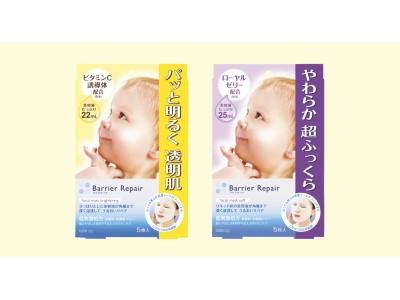「バリアリペア シートマスク《透明肌》《やわらか》」が2019年1月28日(月)に新発売!デリケートな素肌にうるおいリペア! 人気のシートマスクに2タイプ追加でさらに選べる理想の赤ちゃん肌