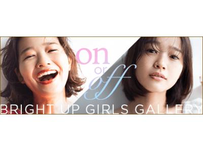 ビフェスタ×人気女性フォトグラファーによる輝く女性の「オン」と「オフ」を映し出すオンラインギャラリー 「ON or OFF Girls Gallery」を3月29日(金)よりOPEN!