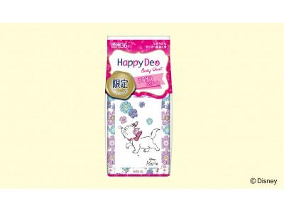 「マンダム ハッピーデオ ボディシート限定品」が2019年4月22日(月)に発売!人気のボディシートにマリーちゃんが初登場。限定のデザインと香りで春のお出掛けにハッピーをプラス