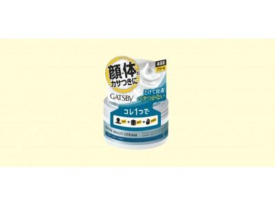 「ギャツビー スキンマルチクリーム」が2019年8月26日(月)に新発売!顔や体、手などの全身の乾燥をコレ1品で徹底ケア!素早く肌に浸透してベタつかない高保湿クリーム