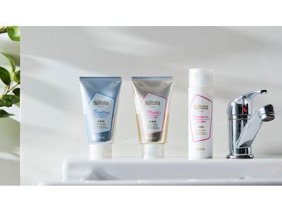 「ビフェスタ 洗顔シリーズ」が2020年8月24日に新発売!「5大くすみ」に集中アプローチ!透明感あふれる明るい肌へ導く新洗顔シリーズ
