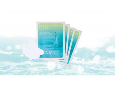 「エムフォー ダイレクトセンサーパッチ」が2020年7月27日(月)より通信販売にて新発売!肌本来の健やかさを保つスキンケア「エムフォー」からマイクロニードルのシート状美容液が新登場!