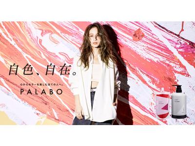染める度、ツヤやかな美髪に!トリートメントで染める、新発想のサロンカラーシリーズ誕生 「パラボ ケアペイントシリーズ」が2021年5月24日(月)より新発売