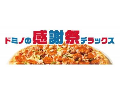 食べるほどおトクな3週間が始まります!『ドミノ・ピザ 感謝祭デラックス』さらに『100日間連続1000円オフ!日めくりクーポン』が抽選で10名様に当たるキャンペーンも!