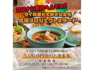 『コロナに負けへんで!』タイ国政府認定レストラン【クンテープ】が女性のお客様を対象とした「レディース応援プロジェクト」を開始