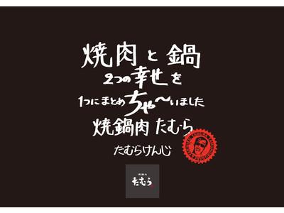 「焼鍋肉たむら 宗像店」が1月22日福岡県に上陸!