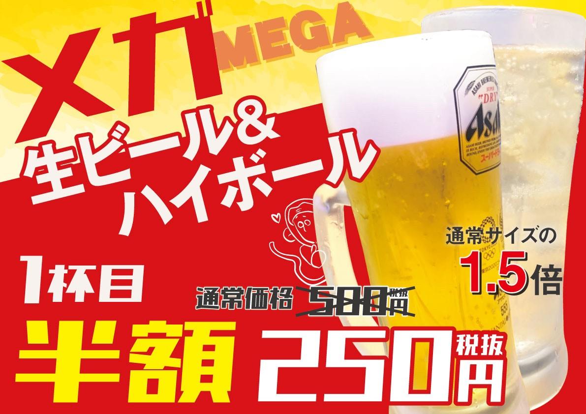 ≪1杯目半額!!≫【レモホル酒場天四店】ホルモンのおともに♪MEGA生ビール!MEGAハイボールはじめました。