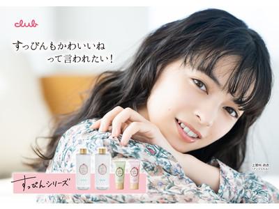 アイドルグループ「アンジュルム」の上國料萌衣さんがイメージモデルの『クラブ すっぴんシリーズ』から3月7日(日)に新商品発売